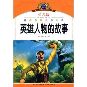 注音美绘本经典阅读--英雄人物的故事