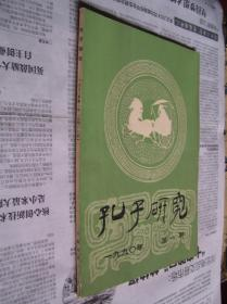 孔子研究:1990年第一期(季刊)