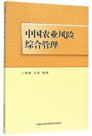 中国农业风险综合管理