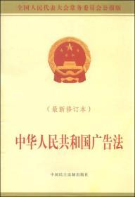 中华人民共和国广告法(最新修订本)