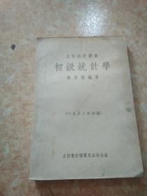 初级统计学 1952初版