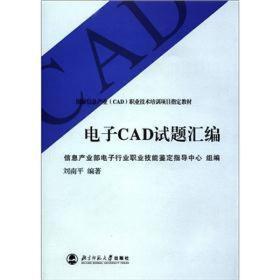 国家信息产业(CAD)职业技术培训项目指定教材:电子CAD试题汇编
