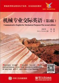 机械专业交际英语(第2版)