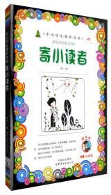 中小学生课外书屋 寄小读者