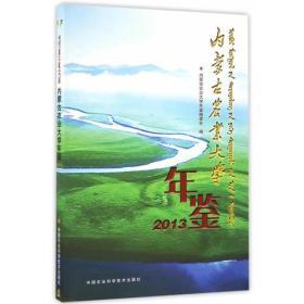 内蒙古农业大学年鉴:2013