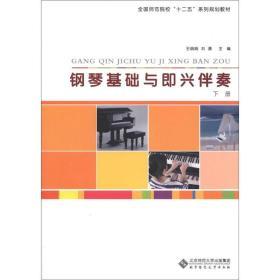 """全国师范院校""""十二五""""系列规划教材:钢琴基础与即兴伴奏(下册)"""