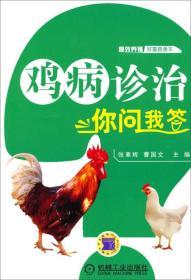 高效养殖致富直通车:鸡病诊治你问我答