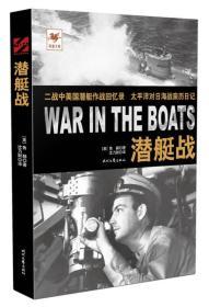 铁血文库:潜艇战