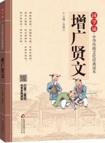 儿童国学系列:增广贤文 国学诵 中华传统文化经典读本