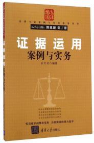 法律专家案例与实务指导丛书:证据运用案例与实务