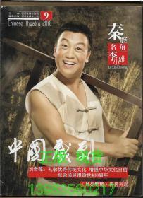 中国戏剧 2016.9