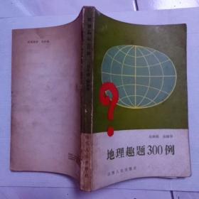 地理趣题300例