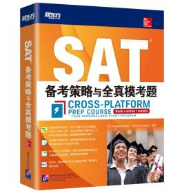 新东方 SAT备考策略与全真模考题