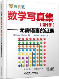 数学写真集(第1季):无需语言的证明