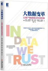 大数据变革:让客户数据驱动利润奔跑