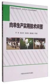 肉羊生产实用技术问答