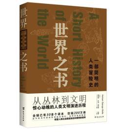 世界之书:一部简明的人类冒险史台海出版社[英]赫伯特、乔治、威尔斯9787516813942