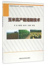 玉米高产栽培新技术