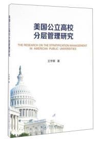 美国公立高校分层管理研究