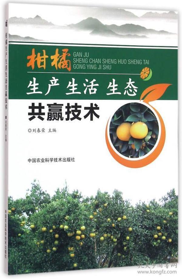 柑橘生产生活生态共赢技术