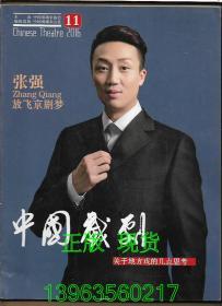 中国戏剧 2016.11