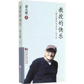 教授的快乐:诸大建学术2013年日记