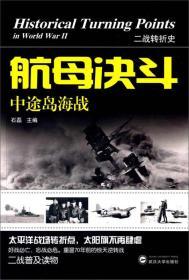 二战转折史:航母决斗·中途岛海战