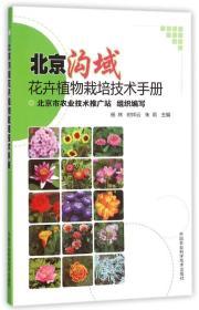 北京沟域花卉植物栽培技术手册