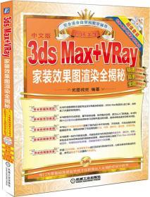 中文版3ds Max+Vray家装效果图渲染全揭秘-(含DVD)