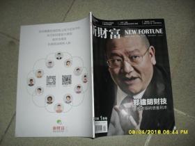 《新财富》杂志 2018年1月号总200期:郑建明财技(9品88页大16开)41768