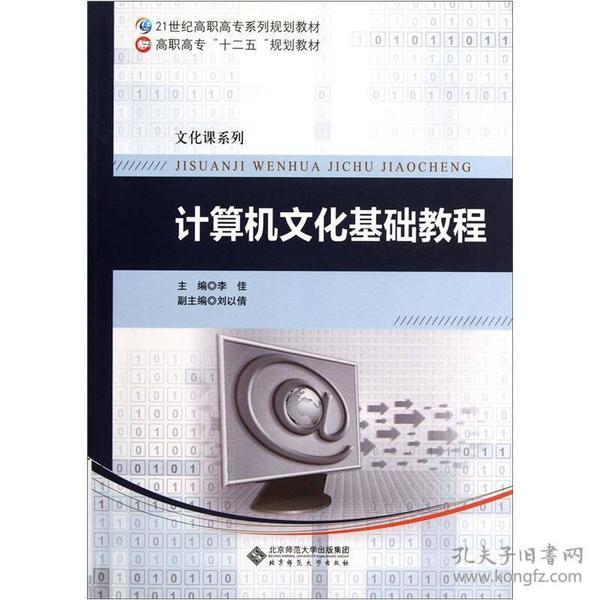 计算机文化基础教程/21世纪高职高专系列规划教材·文化课系列
