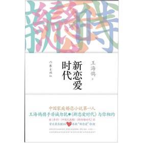 新恋爱时代 王海_ 作家出版社 9787506366984