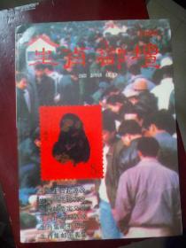 生肖邮坛(一九九九年版)(作者段平作签名钤印赠送本)