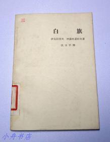 白旗(剧本,1963年内部参考黄皮书)较少见