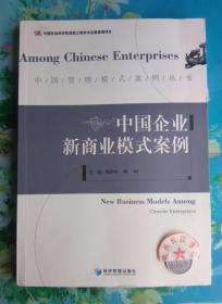 中国管理模式案例丛书:中国企业新商业模式案例