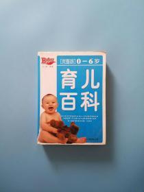 育儿百科(0-6岁完整版)