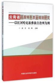 云南省高原特色农业规划研究