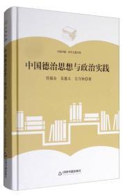 (精装)中国德治思想与政治实践