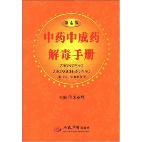 中药中成药解毒手册(第4版)