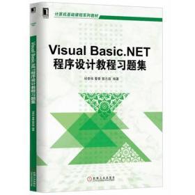Visual Basic.NET程序设计教程习题集无