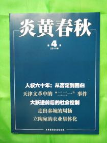 """炎黄春秋杂志 全新2011年第04期导读:""""大跃进""""前后的社会控制...尹曙生"""