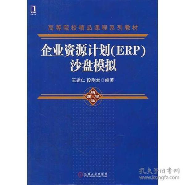 企业资源计划(ERP)沙盘模拟(高等院校精品课程系列教材)