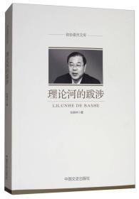理论河的跋涉/政协委员文库