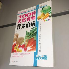 100种天然食物营养治病 全新未翻阅 一版一印 正版现货