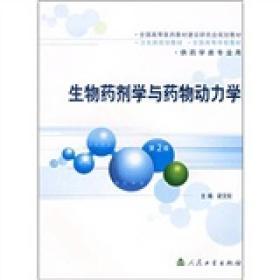 生物药剂学与药物动力学(第2版)