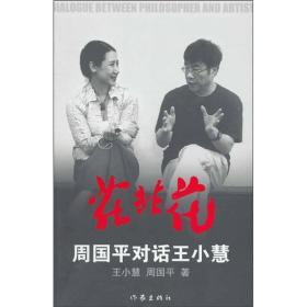 花非花:周国平对话王小慧