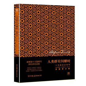 人类群星闪耀时十五篇历史特写增订版 [奥地利] 斯蒂芬·茨威格 中国友谊出版公司 9787505738850