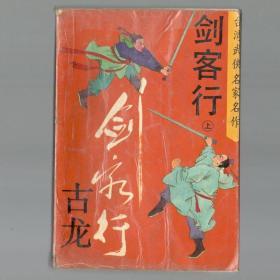 武侠小说《剑客行(上)》古龙著32开450页