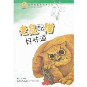 青苹果文库·文学系列:青苹果名家纯美书系·老鼠配猫好味道