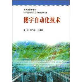 楼宇自动化技术/21世纪高职高专系列规划教材